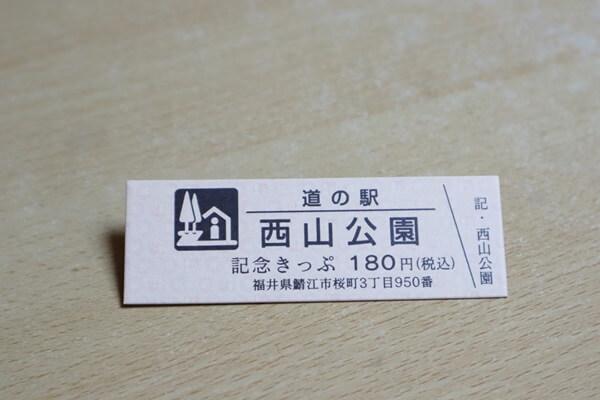 西山公園の道の駅切符
