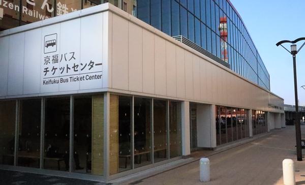 福井駅バスチケットセンター