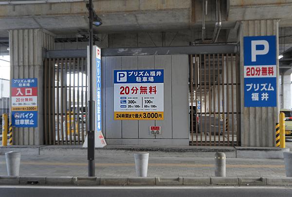 プリズム福井駐車場