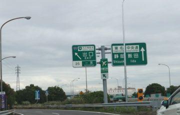 一宮で名古屋高速