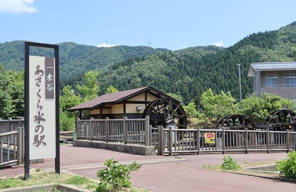 一乗谷あさくら水の駅