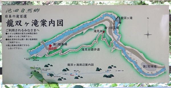 池田町の龍双ヶ滝