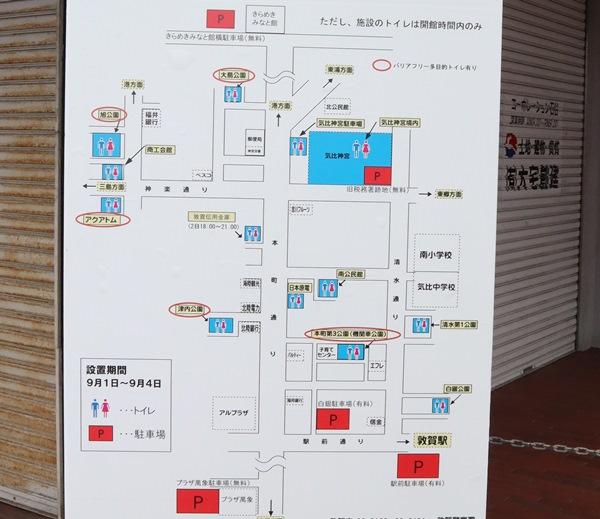 敦賀祭りのトイレ・駐車場