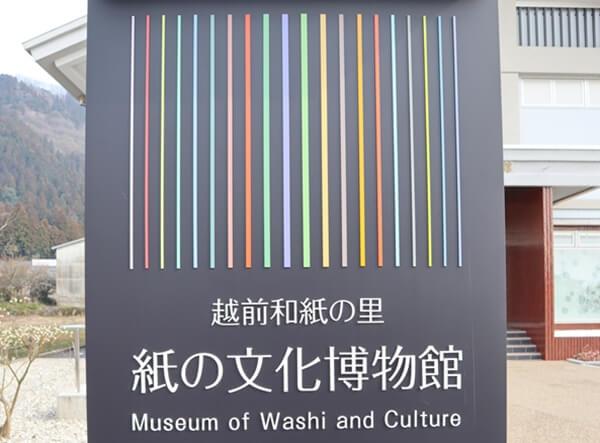 紙の文化博物館の入口