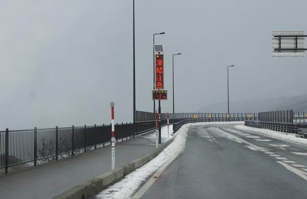 道路の温度表示