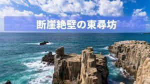 福井の東尋坊
