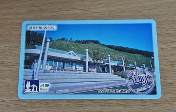 道の駅カード