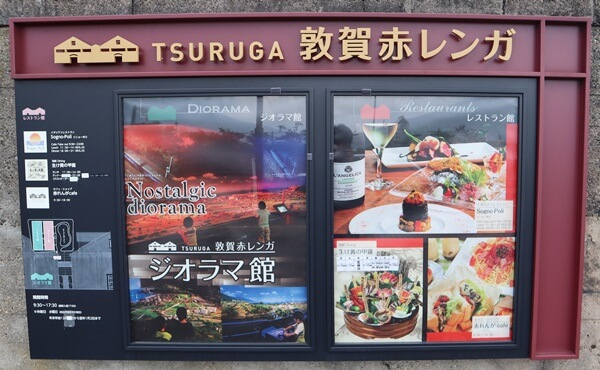 敦賀赤レンガのレストラン