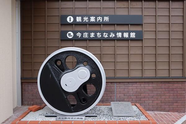 蒸気機関車の動輪モニュメント