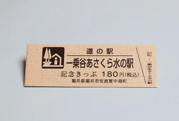 道の駅 一乗谷あさくら水の駅の切符