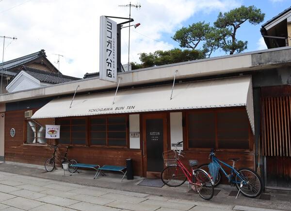 ヨコガワ分店