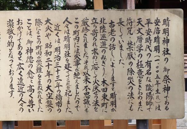 晴明神社の説明