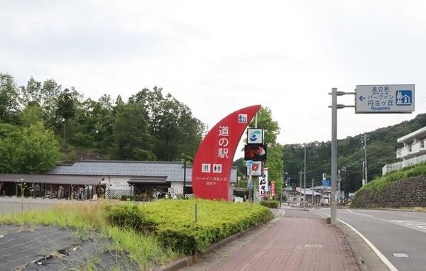 道の駅パークイン丹生ヶ丘