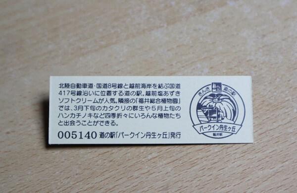 道の駅パークイン丹生ヶ丘のキップ