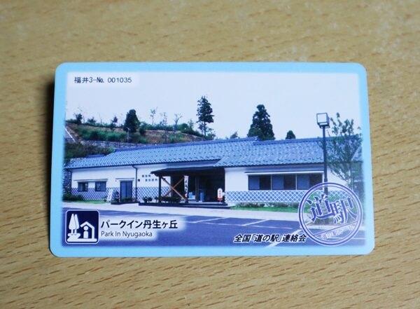 道の駅パークイン丹生ヶ丘のカード