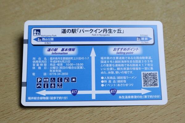 道の駅パークイン丹生ヶ丘カード