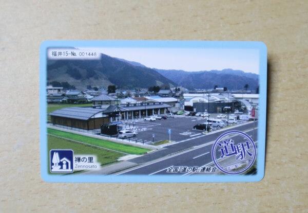 道の駅 禅の里のカード