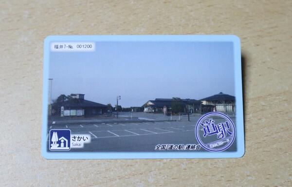 道の駅 さかいのカード