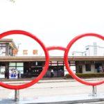 鯖江駅のメガネ