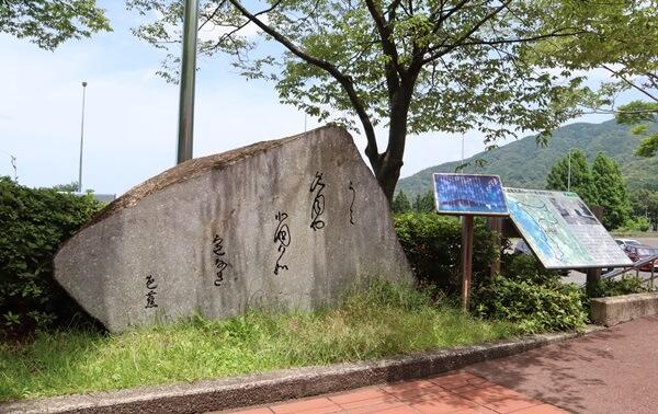 松尾芭蕉の俳句の石碑があります。