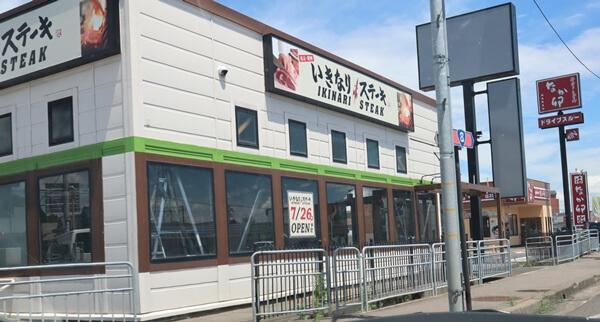 いきなりステーキ 鯖江店