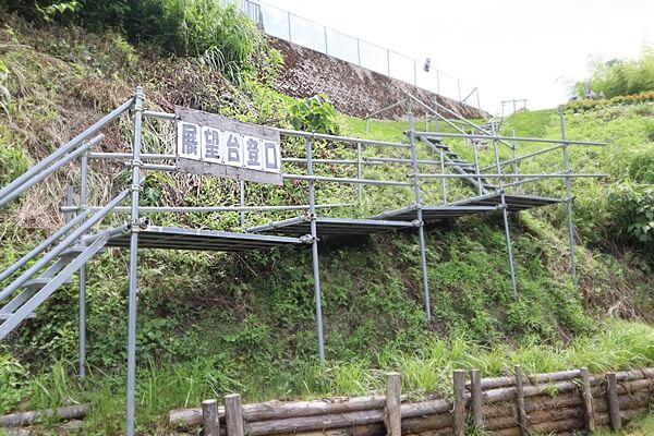 展望台登り口