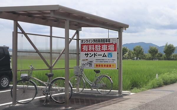 サンドームの有料駐車場