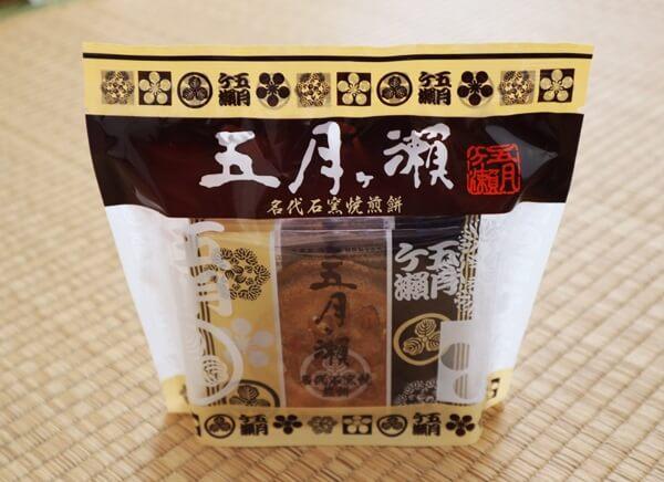 五月ヶ瀨の袋タイプ