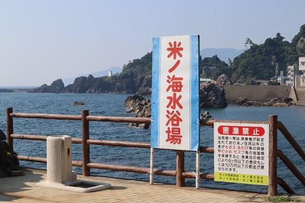 米ノ海水浴場