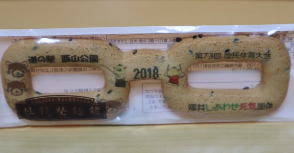 福井国体の鯖江のお土産