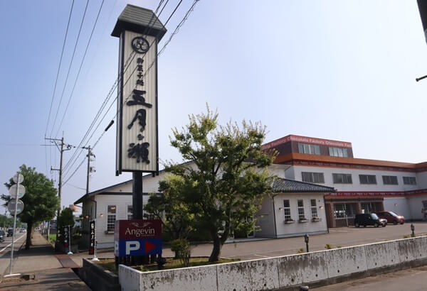 五月ヶ瀨 春江総本店