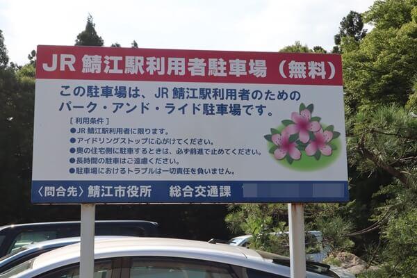 JR鯖江駅駐車場