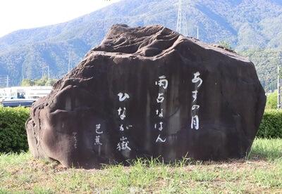 松尾芭蕉の俳句の石碑