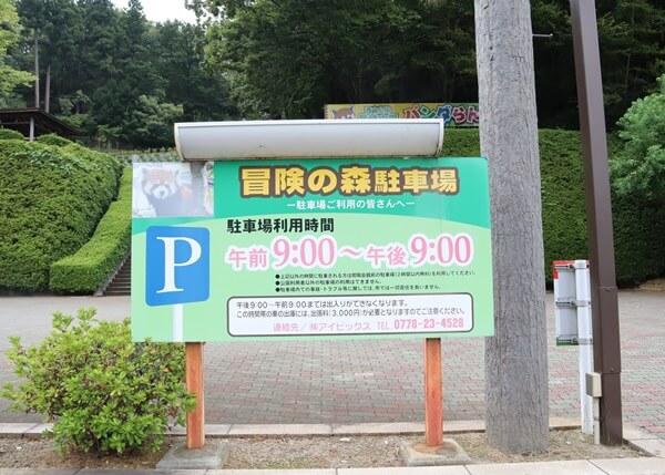 冒険の森の駐車場