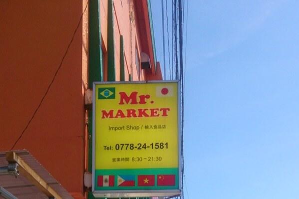 Mr.MARKET(ミスターマーケット)