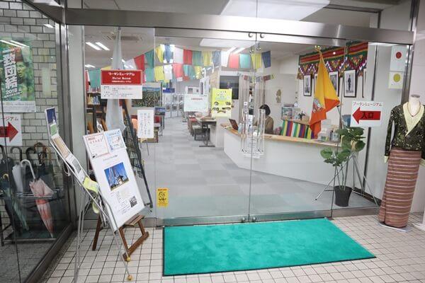 ブータンミュージアム入口