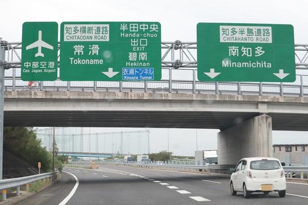 名古屋高速から知多横断道路