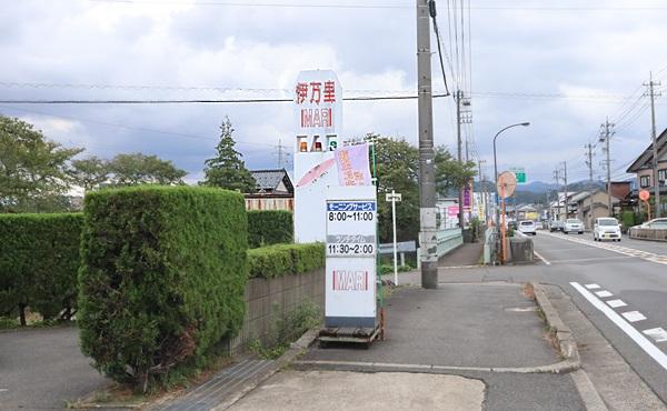 道沿いの看板