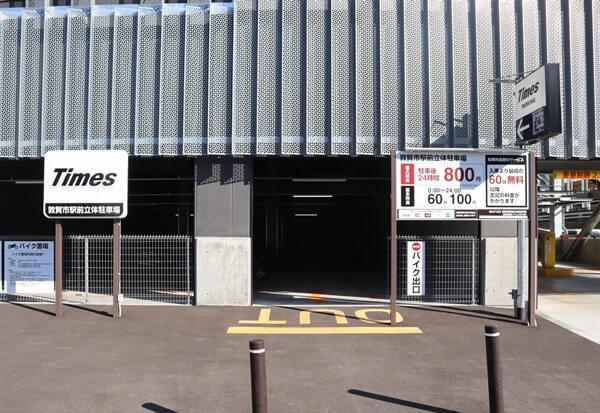 敦賀市駅前立体駐車場の金額