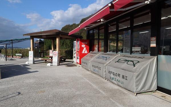 北鯖江PA