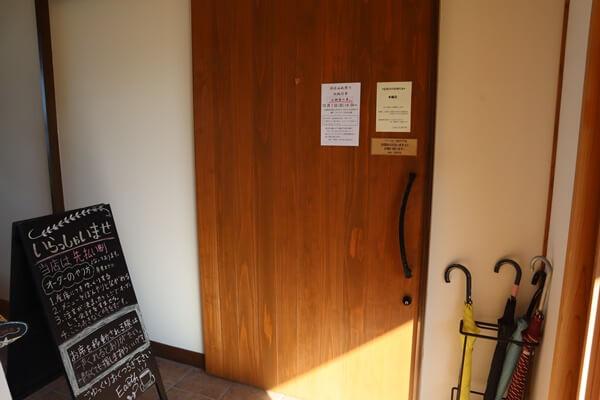 カフェ アースの入口の扉