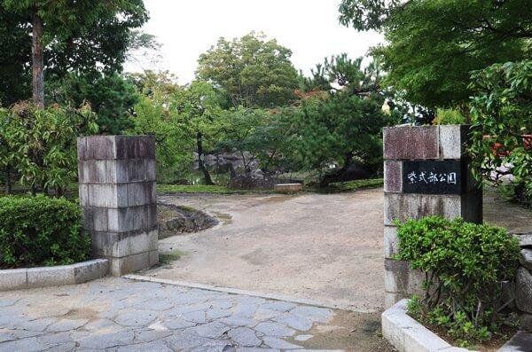 紫式部公園入口