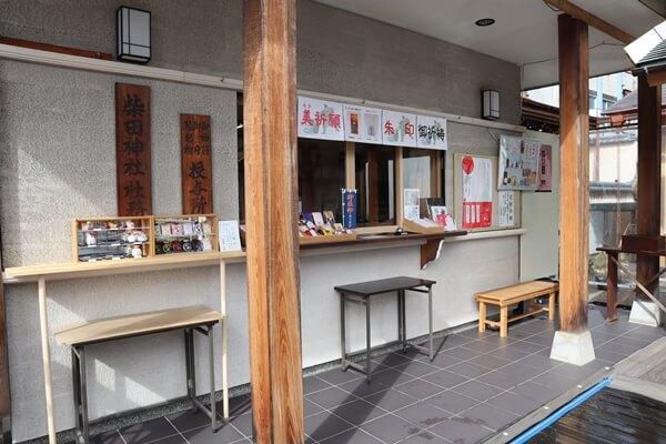 柴田神社の寺務所