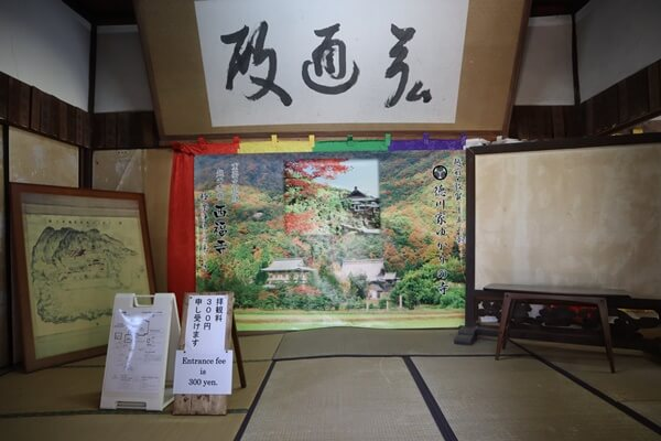 西福寺の玄関