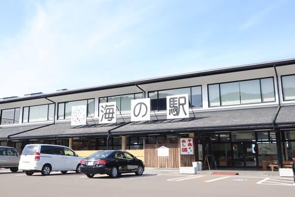 千鳥苑 若狭美浜海の駅