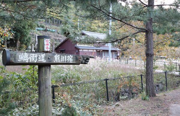 道の駅から熊川宿