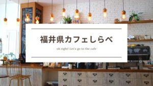 福井カフェしらべ