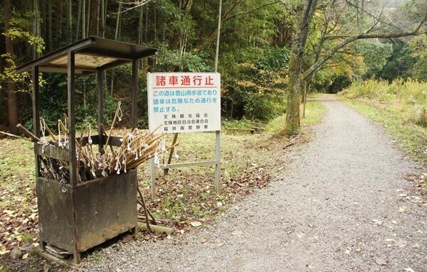 登山口の入口