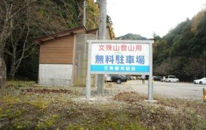 文殊山二上コース駐車場