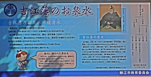 吉江藩のお泉水